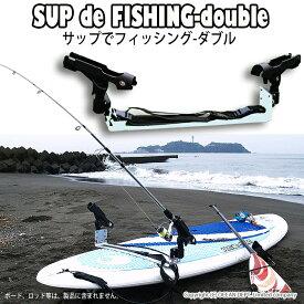 釣り具 釣り竿ホルダー SUP サップでフィッシング CAP キャップ パドルボードフィッシング専用 パドルボートトローリング 釣竿2本
