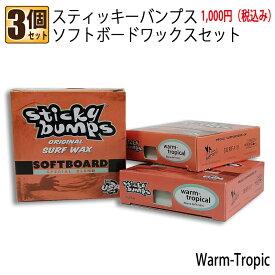 【3個セット】 1,000円ポッキリ ソフトボードワックス 春夏用 スティッキーバンプス サーフボードワックス