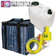ポリタンクカバー&手動式シャワー3点セット20リットルポリタンクと保温カバーと簡易シャワーのセットTOOLSツールスオーシャンデプト