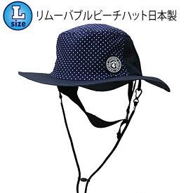 タバルア TAVARUA リムーバブル ビーチSUPハット [TR1300] 日本製品 つば広 ビーチハット 女性用 日焼け防止 紫外線カット 海、プールで使える帽子 サーフハット