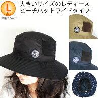 送料無料大きいサイズのレディースビーチハットワイドタイプつば広帽子頭囲59cmLサイズTAVARUAタバルアサーフハット