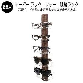 イージーラック フォー 眼鏡ラック サングラスラック 壁掛け 収納 壁美人 簡単取り付け ウォールナット材 5本掛け アクアリデオ