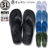 ギョサン男性向けサンダル・3Lサイズ26cm〜27cm魚サンビーチサンダル大きいサイズ