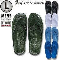 ギョサン男性向けサンダル・Lサイズ24cm〜25cm魚サンビーチサンダル正規品