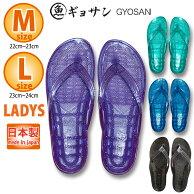 ギョサン女性向けサンダル・Mサイズ22cm〜23cm・Lサイズ23cm〜24cm魚サンビーチサンダル