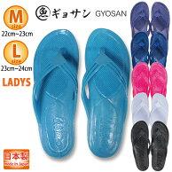 ビーチサンダルレディースギョサン女性向けサンダル・Mサイズ22cm〜23cm・Lサイズ23cm〜24cm魚サン