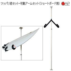 突っ張り棒 縦 ツッパリ君セット 可動アーム ショートボード用 取付幅170〜280cm アルミ製 軽量 つっぱり棒式収納ラックCAP キャップ 突っ張り棒3m