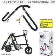 サーフボードキャリア/自転車キャリア/カーバー/サーフラックス/アルミ製/軽量/キャリア