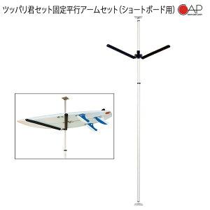 突っ張り棒 縦 ツッパリ君セット 固定平行アーム ショートボード用 取付幅170〜280cm アルミ製 軽量 つっぱり棒式収納ラックCAP キャップ 突っ張り棒3m