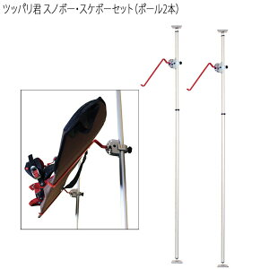 突っ張り棒 縦 ツッパリ君セット スノボー・スケボーセット(ポール2本タイプ) 取付幅170〜280cm アルミ製 軽量 つっぱり棒式収納ラックCAP キャップ 突っ張り棒3m
