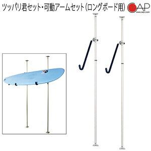突っ張り棒 縦 ツッパリ君セット 可動アーム ロングボード用 取付幅170〜280cm アルミ製 軽量 つっぱり棒式収納ラックCAP キャップ 突っ張り棒3m