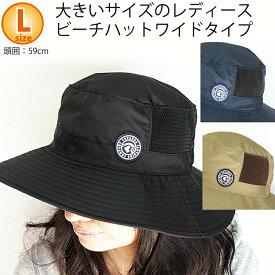 大きいサイズ レディース ビーチハット タバルア 帽子 サーフハット 夏 つば広 プール 帽子 uvカット 59cm Lサイズ 日本製 スポーツ・アウトドア