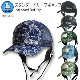 サーフキャップ タバルア メンズ スタンダードサーフキャップ uv [TM1007] キャップ 帽子 頭囲59cm Lサイズ 男性 つば芯入り