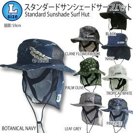 サーフハット タバルア TAVARUA スタンダードサンシェードサーフハット [TM1006] 日焼け防止 紫外線カット 海、プールで使える帽子 頭囲59cm Lサイズ 日よけ付き 軽量 UVカット