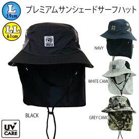 【ポイント2倍】 タバルア TAVARUA プレミアムサンシェードサーフハット[TM1002A] 日本製品 日焼け防止 紫外線カット 海、プールで使える帽子 頭囲59cmと61cm LサイズとLLサイズ 男性用 日よけ付き