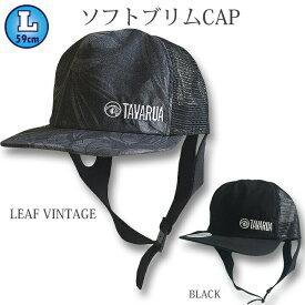 サーフキャップ タバルア TAVARUA TM1503 ソフトブリムキャップ FREE SIZE(59cm)2WAY ソフトブリムCAP