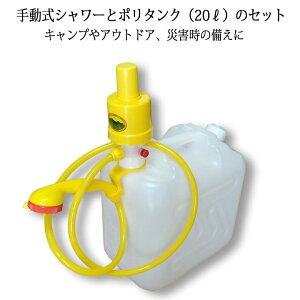 簡易シャワー 手動式シャワーと20リットルのポリタンクセット 空気圧式ポンプシャワー アウトドアポンプシャワー