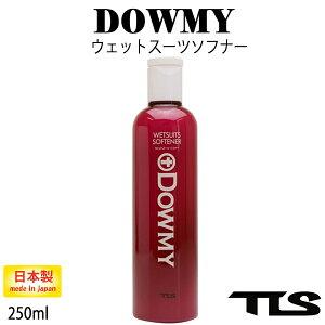 ウェットスーツソフナー ダウミー Dowmy TOOLS ツールス ウェットソフナー 父の日 ギフト プレゼント 実用的