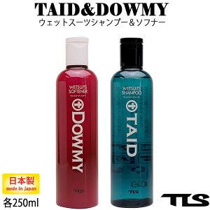 Dowmy(洗浄剤) & Taid(柔軟剤) ウェットスーツシャンプー&ソフナーセット ダウミー タイド TOOLS ツールス 父の日 ギフト プレゼント 実用的