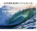【エントリーでP3倍】 カレンダー 2020 壁掛けカレンダー サーフィンカレンダー 波伝説カレンダー サーフカレンダー …