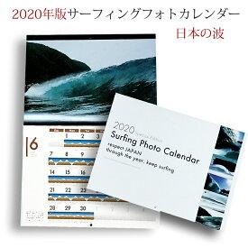 【ポイント2倍】 カレンダー 2020 壁掛け サーフカレンダー サーフィングフォトカレンダー 日本の波 (2020年1月始まりカレンダー)
