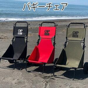 バギーチェアー カーゴ ドーリー キャリーカート ビーチチェアー キャリーワゴン ノーパンクタイヤ 折りたたみチェア 椅子 折りたたみ椅子 台車 キャップ CAP