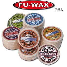 サーフィン ワックス FUWAX フーワックス 人気ナンバーワン 吸盤の様に吸い付くサーフワックス サーフボードワックス ブラジル ハンドメイド ラスオラス メール便対応 送料無料