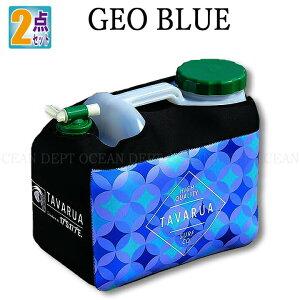ポリタンク 12l カバー おしゃれ ホットポリタンクネオプレーンケースセット GIO BLUE 2点セット TAVARUA タバルア 水 収納