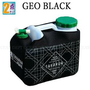 ポリタンク 12l カバー おしゃれ ホットポリタンクネオプレーンケースセット GIO BLACK 2点セット TAVARUA タバルア 水 収納