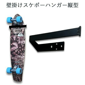 壁掛けスケートボードハンガー 壁掛けスケボーハンガー 縦型 スケボーラック スケートボードラック 壁掛けハンガー