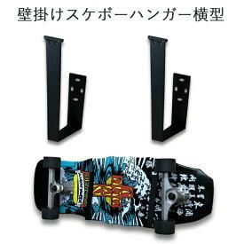 壁掛けスケートボードハンガー 壁掛けスケボーハンガー 横型 スケボーラック スケートボードラック 壁掛けハンガー