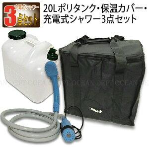 20Lポリタンク&ポリタンクカバー&充電式シャワー3点セット ブラック 防水 TOOLS ツールス 20リットルポリタンク 保温カバー 充電式コードレスポータブルシャワーのセット