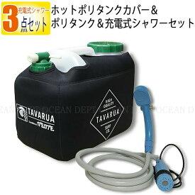 ホットポリタンクカバー&ポリタンク&充電式シャワーセット ブラック 防水 TAVARUA タバルア 12リットルポリタンク 保温カバー 充電式コードレスポータブルシャワーのセット