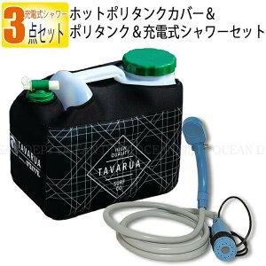 ポリタンク 12l カバー シャワー おしゃれ ホットポリタンクカバー&ポリタンク&充電式シャワーセット GIOBLACK TAVARUA タバルア 水 収納 シャワー ヘッド ホルダー付き