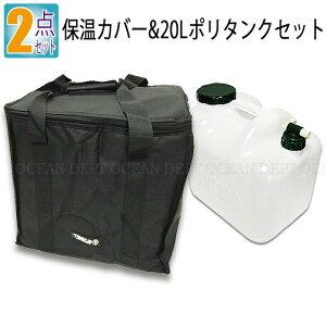 ポリタンク 20l カバー 2点セット ブラック 保温カバーと20リットルポリタンクのセット おしゃれ 収納 水 TOOLS ツールス