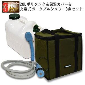 ポリタンク 20l カバー 充電式 シャワー 3点セット カーキ TOOLS ツールス 20リットルポリタンク 保温カバー 充電式コードレスポータブルシャワーのセット おしゃれ 収納 水
