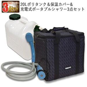 ポリタンク 20l カバー 充電式 シャワー 3点セット モノグラム TOOLS ツールス 20リットルポリタンク 保温カバー 充電式コードレスポータブルシャワーのセット おしゃれ 収納 水