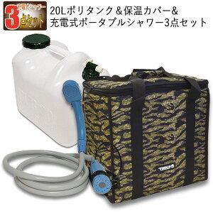 ポリタンク 20l カバー 充電式 シャワー 3点セット タイガーカモ TOOLS ツールス 20リットルポリタンク 保温カバー 充電式コードレスポータブルシャワーのセット おしゃれ 収納 水