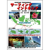 サーフィング-インドネシア【サーフィンDVD】
