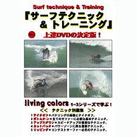 サーフテクニック&トレーニング【サーフィンDVD】