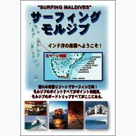 サーフィング-モルジブ【サーフィンDVD】