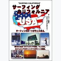 サーフィング-カリフォルニア【サーフィンDVD】