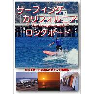 サーフィング-カリフォルニア-ロングボード編【サーフィンDVD】