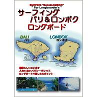 サーフィング-バリ&ロンボク-ロングボード編【サーフィンDVD】