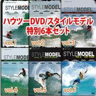 スタイルモデルシリーズ6本セット【サーフィンDVD】