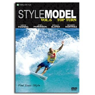 STYLE MODEL/스타일 모델 VOL.6 탑 턴 | 서핑 DVD | 05P01Oct16