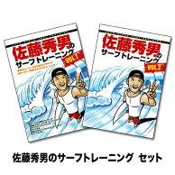 佐藤秀男のサーフトレーニングセットVOL.1+VOL.2【サーフィンDVD】