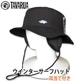 タバルア TAVARUA ウィンターサーフハット 耳当て付き 男性 頭囲59cm Lサイズ ウインターシーズン