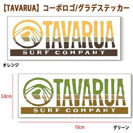 【ポイント2倍】 タバルア TAVARUA タバルア コーポロゴ グラデーションステッカー サーフィン サーフボード