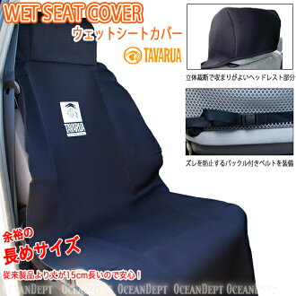 Waterproof Car Seat Cover Front Equipment Cages Product Name